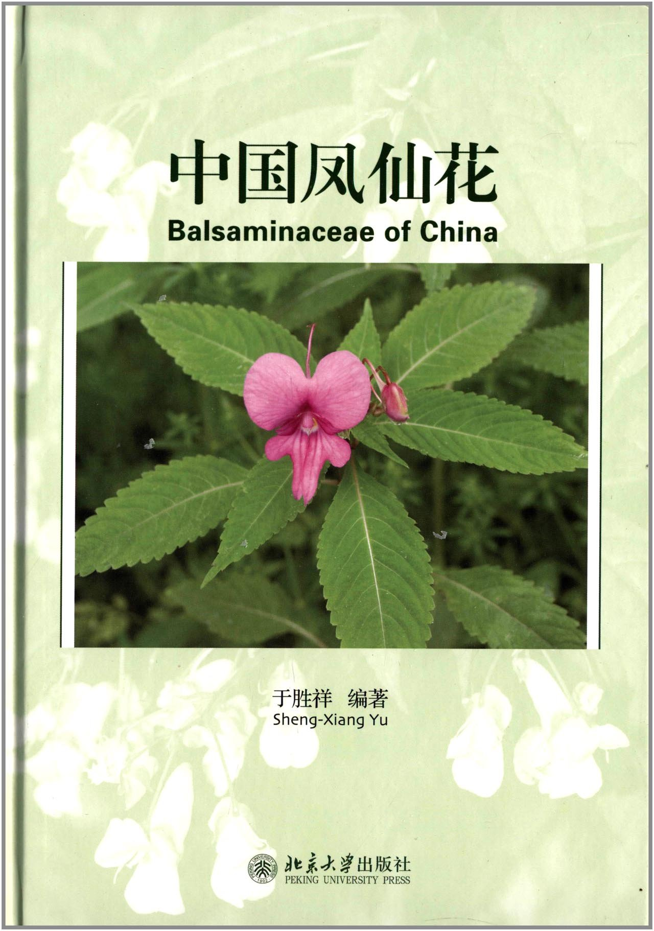 Balsaminaceae of China