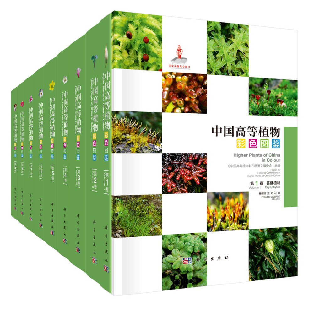 Higher Plants of China in Colour (9 volumes set)