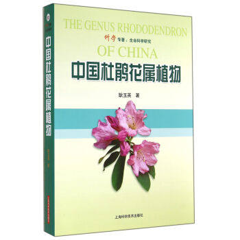 The Genus Rhododendron of China