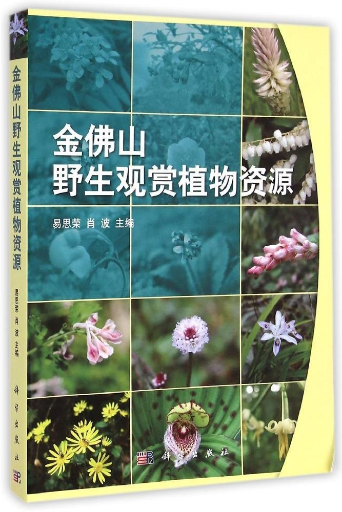 Jinfo Wild Ornamental Plant Resources