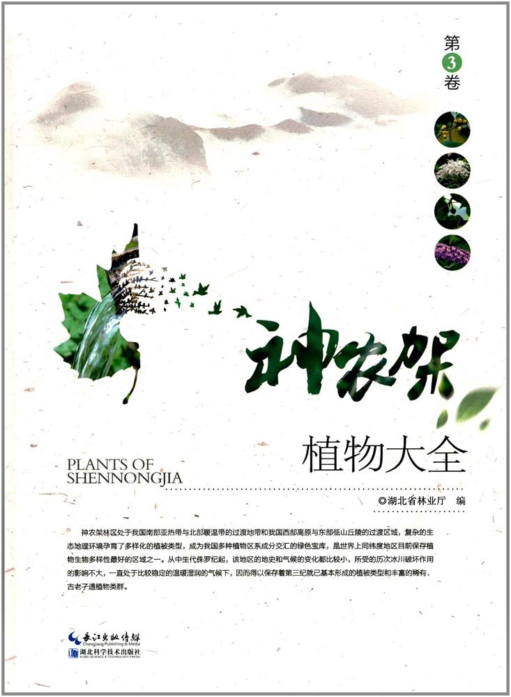 Plants of Shennongjia(vol.3)
