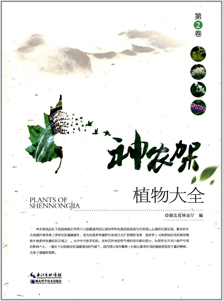 Plants of Shennongjia (vol.2)