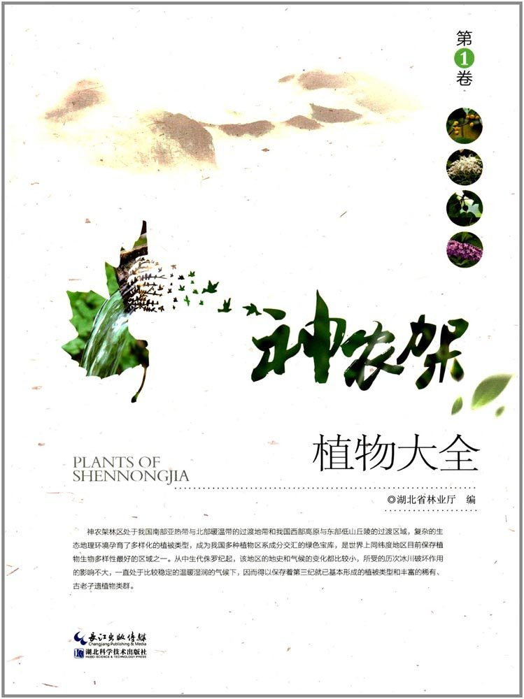 Plants of Shennongjia (vol.1)